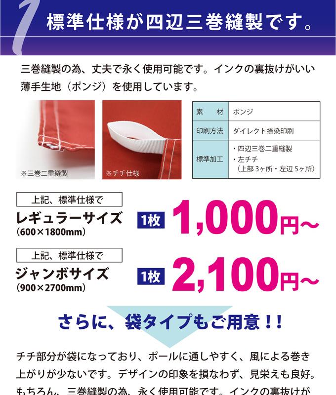 のぼり印刷2
